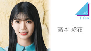高本 彩花(日向坂46)