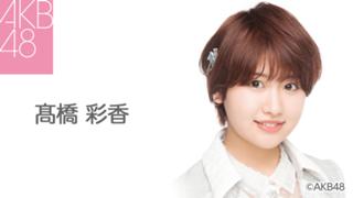 髙橋 彩香(AKB48 チーム8)