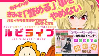 ルビライブ【新アバ配布中!】