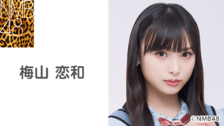 梅山 恋和(NMB48)