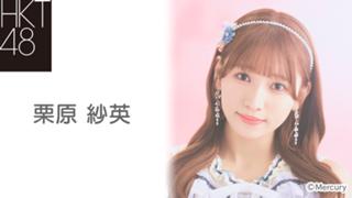 栗原 紗英(HKT48 チームTⅡ)