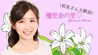 【美人百花応援ありがとう♫】優里奈の里