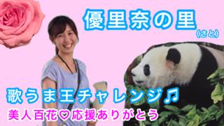 優里奈の里(美人百花応援ありがとうございます♡)