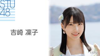 吉崎 凜子 (STU48 2期生)