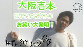 エジソン・関谷のお笑い大発明!