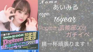 あいみるーむ 【Popteen芸能部2021ガチイベ】