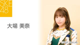 大場 美奈(SKE48 チームKⅡ)