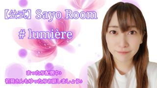 【公式】SayoRoom #lumière