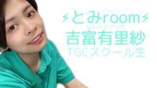 とみroom ┆吉富有里紗┆