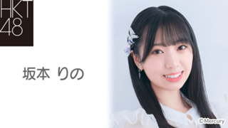 坂本 りの(HKT48 研究生)