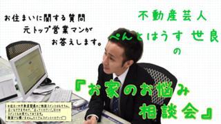 不動産芸人 ぺんとはうす 世良の『お家のお悩み相談会』