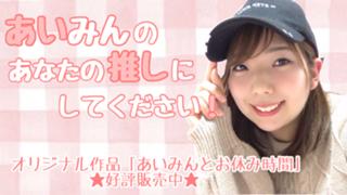 【ありがとう♡】あいみんのあい推し!【目標達成!】