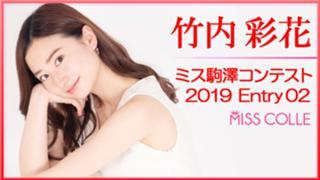 【駒澤大学】Entry No.2 竹内彩花