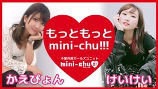 もっともっとみにっちゅ@mini-chu!!!