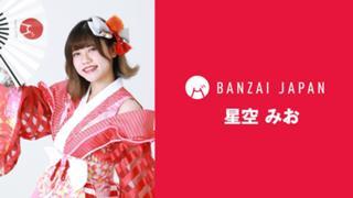 星空みお@BANZAI JAPAN