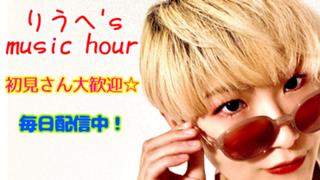 【しばらくお休み】りうへ's music hour