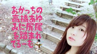 響イベ中 高橋あゆみ・おかっちW1位ならSR初夢の共演