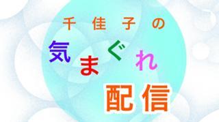 【生活応援イベ】千佳子の気まぐれ配信(・ω・)ノ