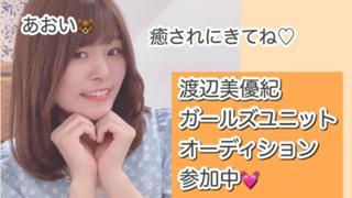 あおい@渡辺美優紀ガールズユニットオーディション