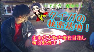 【アバター配布中!】タイガの秘密基地!