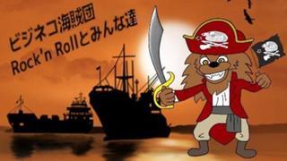 ☠ビジネコ海賊団☠Rock'n'Rollとみんな達。