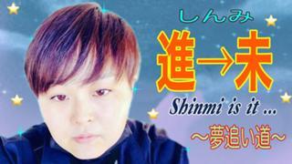 進→未(しんみ)is it・・・~常に挑戦者道~🌟🦒