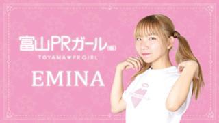 EMINAのお部屋 富山PRガール(仮)