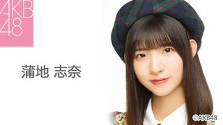 蒲地 志奈(AKB48 チーム8)