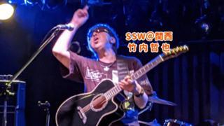 竹内哲也(シンガーソングライター@関西)☑️