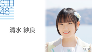 清水 紗良(STU48 2期研究生)
