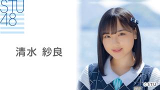 清水 紗良(STU48 2期生)