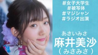 チームみさみさ★麻井美沙 元#ミスサークル2020
