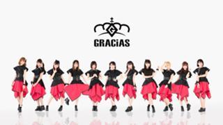 """GRACiAS「""""感謝""""を持ってみんなを笑顔に」"""