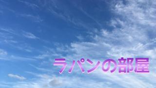 ラパンの部屋【Give Thanks】