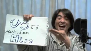 Hiro/ひろ