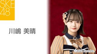 川嶋 美晴(SKE48 研究生)
