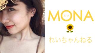 ♡REiNA♡MONAmodel♡れいちゃんねる♡