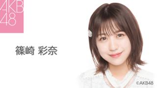 篠崎 彩奈(AKB48 チームA)