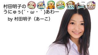 村田明子のうにゅぅ(´・ω・`)あわー