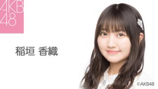 稲垣 香織(AKB48 チーム4)