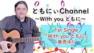 ともにぃchannel~with youともに~