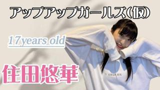 ハルカ アプガ (仮)新メンバー候補生9番