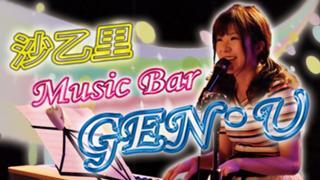 沙乙里 MusicBar「GEN・U」♪