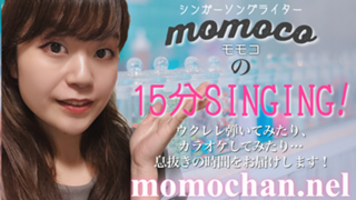 momocoのMOMO.channel