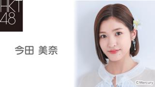 今田 美奈(HKT48 チームKⅣ)