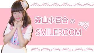 森山小百合のSMILEROOM♡