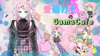 愛猫カナのGameCafe