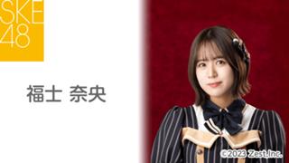 福士 奈央(SKE48 チームE)