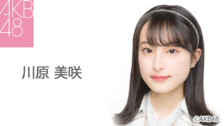 川原 美咲(AKB48 チーム8)