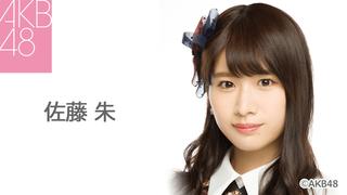 佐藤 朱(AKB48 チーム8)